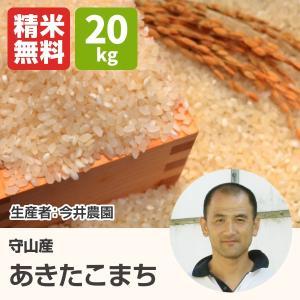 新米 あきたこまち(今井農園) 20kg 令和3年 滋賀県産 近江米 - 道の駅草津|oumitokuichi