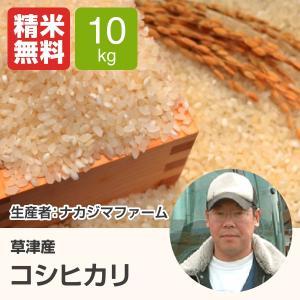コシヒカリ(ナカジマファーム) 10kg 令和元年 滋賀県産 近江米 - 道の駅草津|oumitokuichi