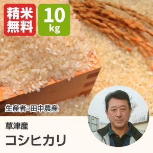 コシヒカリ(田中農産) 10kg 令和2年 滋賀県産 近江米 - 道の駅草津|oumitokuichi