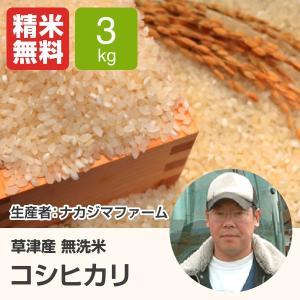 無洗米コシヒカリ(ナカジマファーム) 3kg 令和元年 滋賀県産 近江米 - 道の駅草津|oumitokuichi