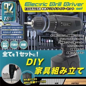 充電式 電動ドライバーセット 92P 電動ドリルドライバーセット 92点 コードレス 充電器・充電池付