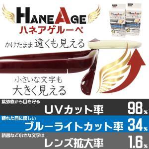 HANEAGE ハネアゲ式メガネルーペ AI-003 UVカット ブルライトカット 跳ね上げ式 拡大率1.6倍 送料無料