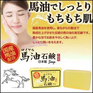 桜堂ロイヤル馬油石鹸は、昔ながらの製法で55日間かけて、じっくり熟成仕上げた伝統の馬の油化粧石鹸です...