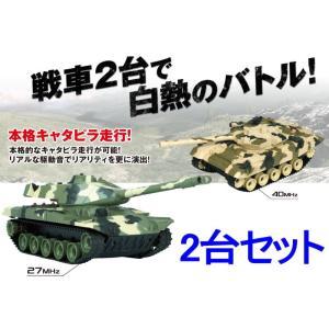 2台セット ラジコン 戦車 対戦型 バトル 本格キャタピラ走...