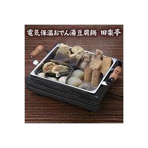 田楽亭 日本製 電気保温おでん鍋 割蓋/湯豆腐鍋 oupace