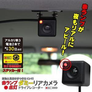 ダミーリアカメラ ドライブレコーダー あおり運転防止 DLSXT19133 送料無料