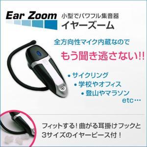 イヤーズーム RarZoom 集音器 音声増幅器 補聴器 送料無料
