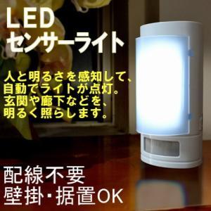 LED センサーライト 人感・明るさセンサー搭載 置いても壁掛けもOK 屋内 電池式 センサーライトエレガント 送料無料