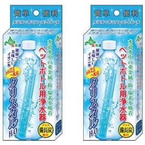 ペットボトル用浄水器 クリスタルH2O 2本セット 送料無料