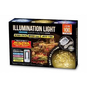 送料無料 LEDイルミネーションライト 100球 電池式 単...
