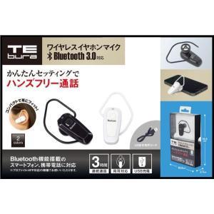 送料無料 ワイヤレスイヤホンマイク ヘッドセット Bluetooth HAC6706(代金引換はできません)