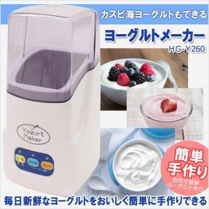 カスピ海ヨーグルトも出来る ヨーグルトメーカー 自家製ヨーグルト 牛乳パックで作れる  HG-Y260 oupace