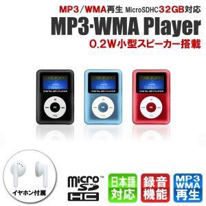 MP3プレーヤー スピーカー搭載 microSD式MP3/W...