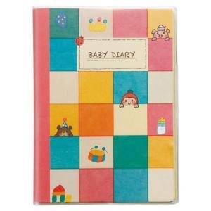 育児日記 24時間 A5 ママソリューション 銀鳥産業 自分にあったスタイルの育児ダイアリー 送料無料