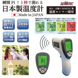 瞬間Pi! 1秒で測れる 日本製温度計 電子温度計 非接触 1秒測定 SUMITEC製 温度センサー...