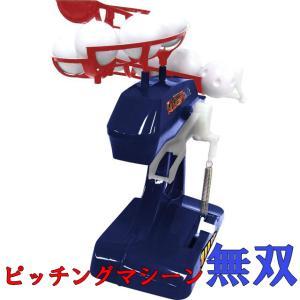 野球の練習 スーパーバッティング 電動ピッチングマシーン ストレート 変化球可能  ボール10個  バット付