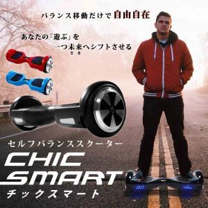 (あすつく) チック スマート C1(CHIC Smart C1)  体重移動で簡単運転 バランススクーター 電動二輪車 正規品