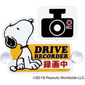 スヌーピー スイングサイン ドライブレコーダー 録画中REC 煽り運転防止 SN80 送料無料