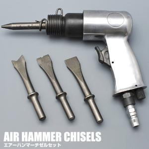 ●小さなボディー、しかも超強力!!エアハンマーチゼルセットです。 ●エアーを使用した強力ハンマー。 ...