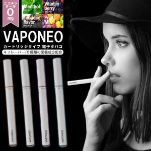 電子タバコ 充電式 カートリッジタイプ カートリッジ6本付 VAPONEO(ヴェポネオ) 送料無料