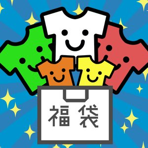 Our.s特製!メンズアパレル福・服・袋! Tシャツ カットソー 詰め合わせ 3点セット 福袋 コー...