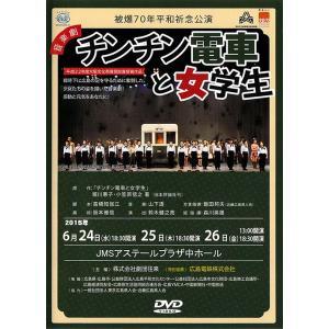 音楽劇「チンチン電車と女学生」公演DVD