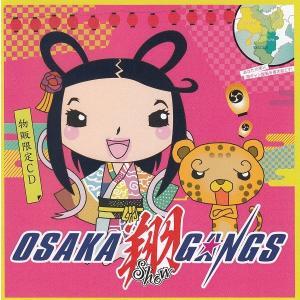 ワチャゴナ☆ドゥ/万博わっしょい 物販限定CD|ouraiofficial