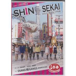 新世界100周年記念事業映画 SHINSEKAI あなたの愛を見つける街 DVD|ouraiofficial