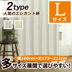 カーテン 形態安定加工付き ジャガード織遮光裏地付き2重カーテン L 幅100cmx丈173cm〜211cm 1枚/100サイズ/OUD1127|ousama-c
