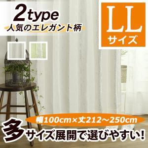 カーテン 形態安定加工付き ジャガード織遮光裏地付き2重カーテン LL 幅100cmx丈212cm〜250cm 1枚/100サイズ/OUD1127|ousama-c