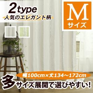カーテン 形態安定加工付き ジャガード織遮光裏地付き2重カーテン M 幅100cmx丈134cm〜172cm 1枚/100サイズ/OUD1127|ousama-c
