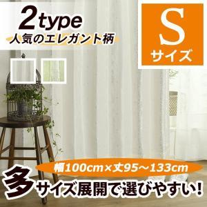 カーテン 形態安定加工付き ジャガード織遮光裏地付き2重カーテン  S 幅100cmx丈95cm〜133cm 1枚/100サイズ/OUD1127|ousama-c