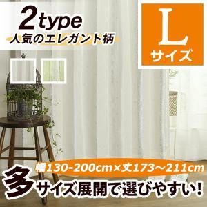 カーテン 形態安定加工付き ジャガード織遮光裏地付き2重カーテン L 幅130-200cmx丈173cm〜211cm 1枚/100サイズ/OUD1127|ousama-c