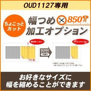 カーテン ジャガード織遮光裏地付き2重カーテン 幅つめ加工オプション/OUD1127