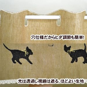 キャッツ カフェカーテン 巾120cm×丈45cm ousama-c 03