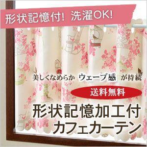セシル・ニコル 形状記憶加工付カフェカーテン 巾150×丈45cm/送料無料|ousama-c