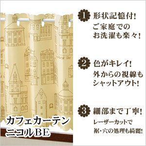 セシル・ニコル 形状記憶加工付カフェカーテン 巾150×丈45cm/送料無料|ousama-c|03