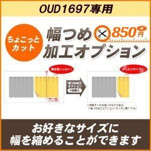 カーテン 柄が美しい裏アクリルコーティング1級遮光カーテン 幅つめ加工オプション/OUD1697