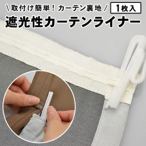 カーテン 安いアウトレット/カーテン用裏地 遮光性カーテンライナー1枚入(片開き分)