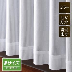レースカーテン UVカット/洗えるミラーレースカーテン IV−S 1枚/OUL0998/ポイント3倍|ousama-c