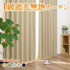 カーテン シンプルカーテン 遮光性無地カーテン 巾100cm×丈135cm  2枚組/在庫品/OUD0358の写真