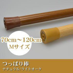 カフェカーテン ポール/つっぱり棒(ナチュラル/ライトオーク)M/70〜120cm 1本/在庫品|ousama-c
