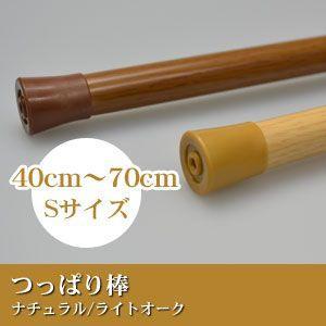カフェカーテン ポール/つっぱり棒(ナチュラル/ライトオーク)S/40〜70cm 1本/在庫品|ousama-c