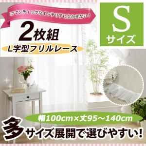 レースカーテン ロマンティックなインテリアに!真っ白なL型フリルレースカーテン 幅100cmS 1枚/100サイズプラス/OUL1290|ousama-c