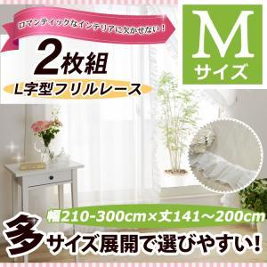レースカーテン ロマンティックなインテリアに!真っ白なL型フリルレースカーテン 幅210-300cmM 1枚/100サイズプラス/OUL1290|ousama-c