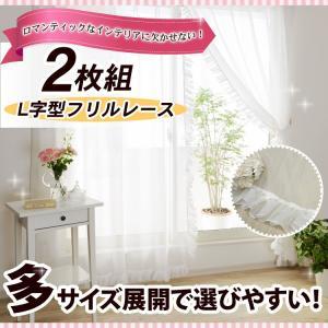 レースカーテン ロマンティックなインテリアに!真っ白なL型フリルレースカーテン 生地サンプル/100サイズプラス/OUL1290/送料無料|ousama-c