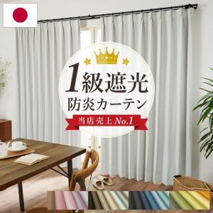 防炎カーテン 遮光カーテン 防炎 1級遮光カーテン/L 1枚/990サイズ/OUD0114/ポイント10倍の写真