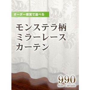 カーテン レースカーテン 遮熱&UVカットモンステラ柄ミラーレース L 1枚/990サイズ/OUL1541/ポイント10倍の写真