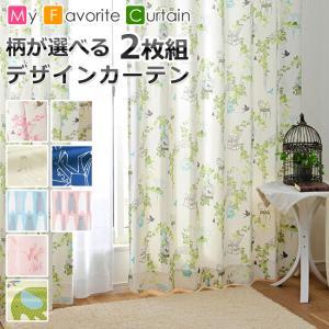 柄が選べる2枚組デザインカーテン[アウトレット]/レビューを書いたら送料無料|ousama-c
