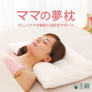 枕 ピロー 女性 お母さん ママ 低め 王様 安眠 ギフト プレゼント|ousama-makura